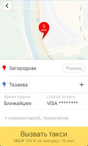 Кнопка вызвать такси в приложение Яндекс Такси