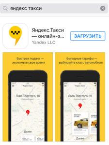 Поиск приложения Яндекс Такси Абакан