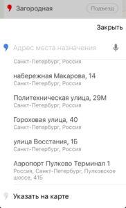 Выбор точки назначения в приложение Яндекс Такси Абакан
