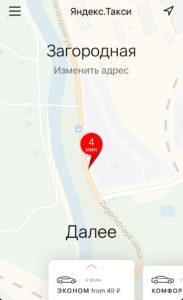 Заказ Яндекс Такси в Абакане через приложение