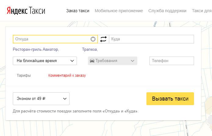 Заказ Яндекс Такси в Абакане с помощью сайта