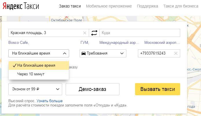 Заказать Яндекс такси через приложение