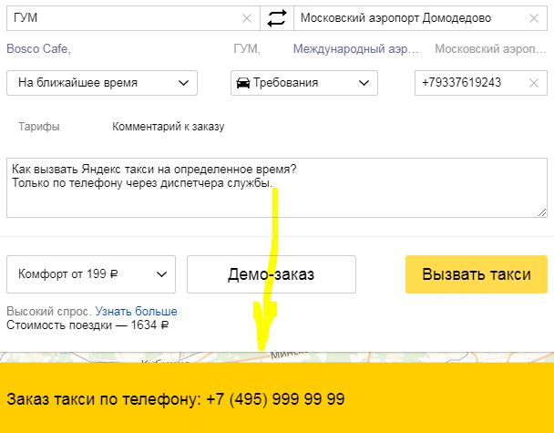 Яндекс такси заказ ко времени