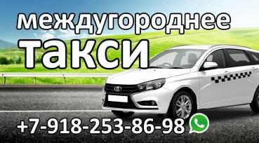 Такси междугороднее №1 Приморско-Ахтарск